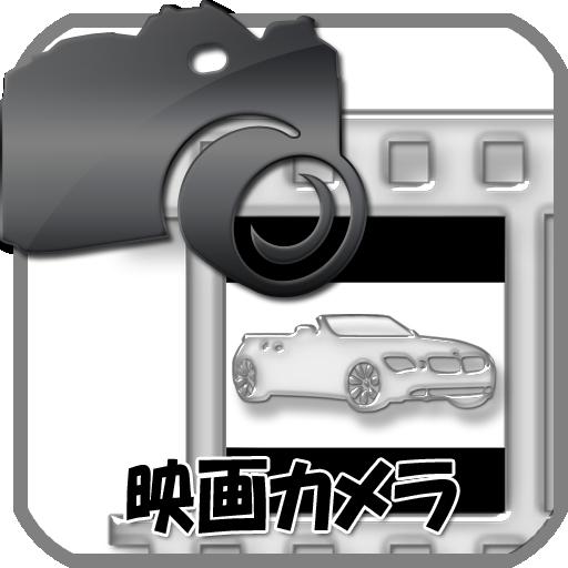 摄影の映画カメラ LOGO-記事Game