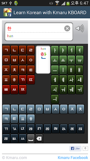 【免費教育App】Learn Korean - Kmaru KBOARD-APP點子