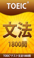 Screenshot of TOEIC®テスト文法1800問