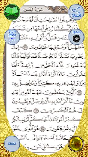 Mecca Quran Qibla دولة الإسلام