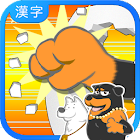 learn KANJI by body Hit [Free] icon