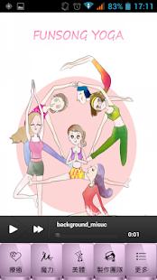 玩免費健康APP|下載放鬆瑜珈(Fun Song Yoga) app不用錢|硬是要APP