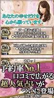 "Screenshot of 【人気NO.1】恋叶う◎的中霊視占い""星乃 愛実"""