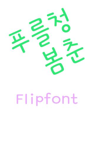 GF푸를청봄춘 ™ 한국어 Flipfont