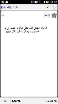 فارسی - انگلیسی فرهنگ لغت - screenshot