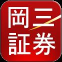 岡三トレード icon