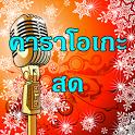คาราโอเกะ โหลดฟรี เพลงไทย icon