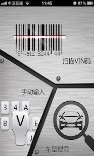 汽车身份证