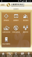 Screenshot of 兆豐商銀