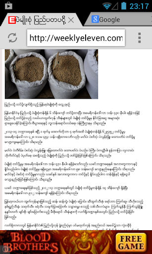 【免費通訊App】Trust Myanmar Browser-APP點子