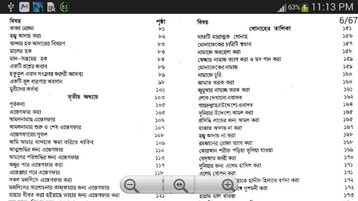 ফাযায়েলে তওবা ও গুনাহের তালিকা - screenshot