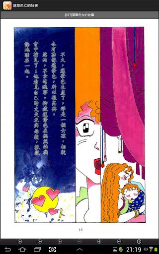 玩教育App|蓮花色女的故事 (C012 中華印經協會.台灣生命電視)免費|APP試玩