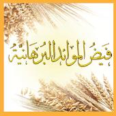 Faiz ul Mawaid Salmiya