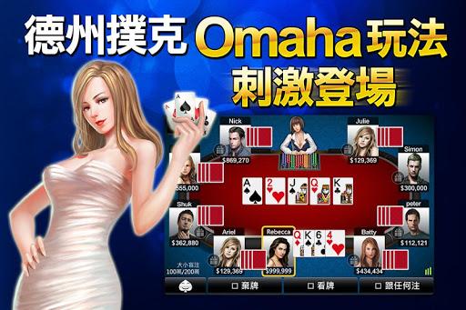 德州扑克 神来也奥马哈德州扑克 Omaha Poker
