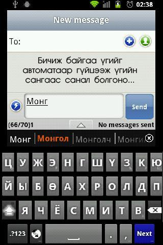 Mongolian Keyboard with Dict $
