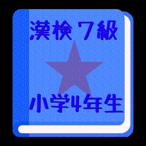 【無料】かんじけんてい7きゅう れんしゅうアプリ(男子用) 教育 App LOGO-硬是要APP