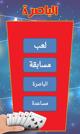 玩紙牌App|الباصرة Basra免費|APP試玩
