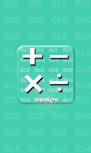【免費教育App】สูตรคูณ+ทดสอบคณิต-APP點子