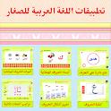 تطبيقات اللغة العربية للصغار