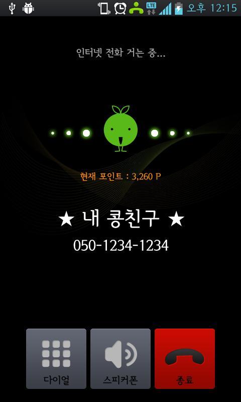 무료통화 어플 - 콩자루(무료 음성로밍) - screenshot
