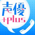 声優+plus logo