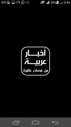 أخبار عربية من مصادر عالمية