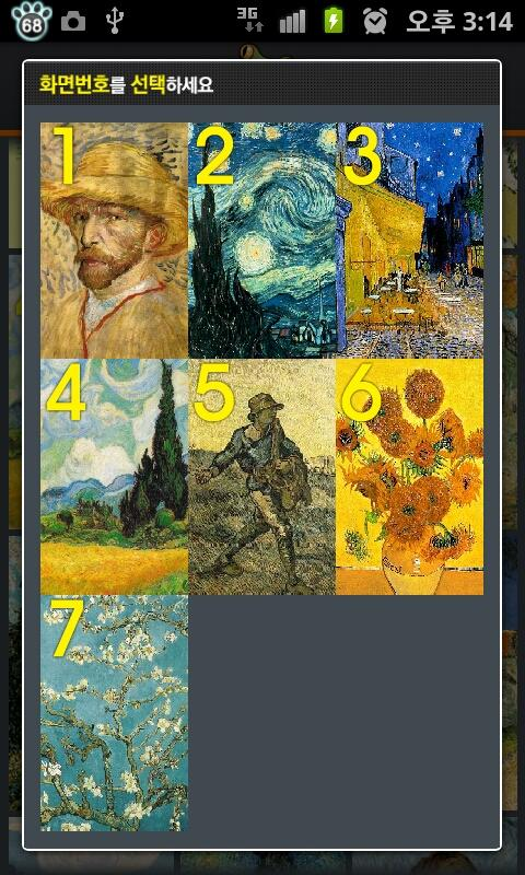 [TOSS] Gogh HD Multi Wallpaper- screenshot