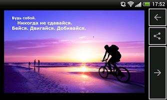 Screenshot of Мотивация