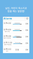 Screenshot of 애인 알람 - 남친 여친 목소리 알람 alarm