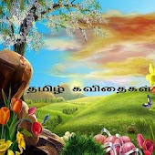 Kavithaigal-Tamil