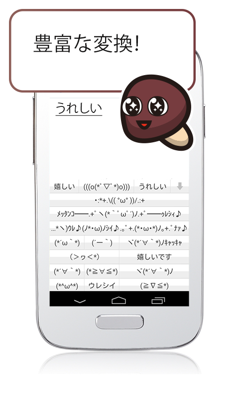 Simeji(Japanese Keyboard) - screenshot
