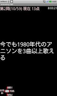 アニヲタ判定(1980年代版)- screenshot thumbnail