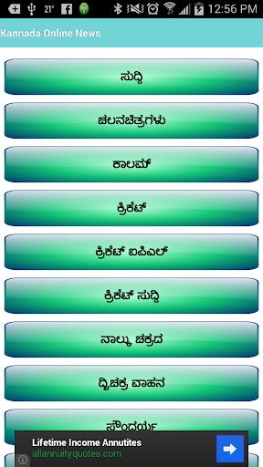 Kannada Online News