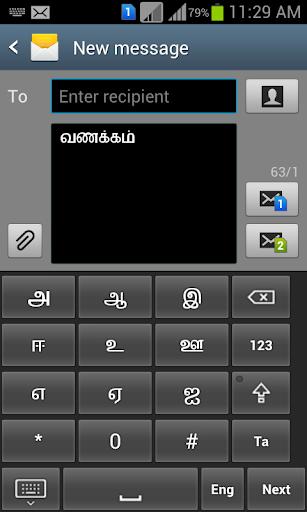 Easy Type IME