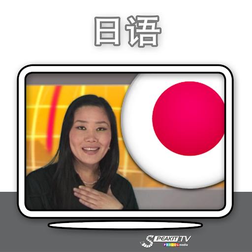 讲日语 n