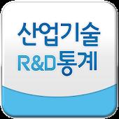 산업기술 R&D통계