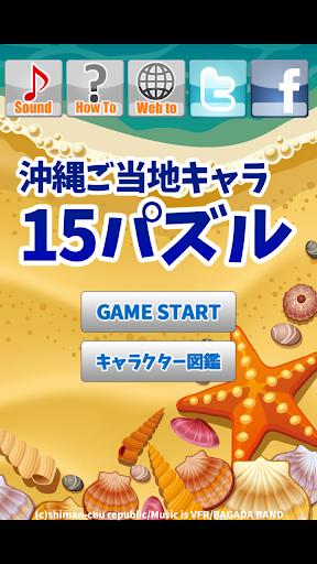沖縄ご当地キャラ15パズル