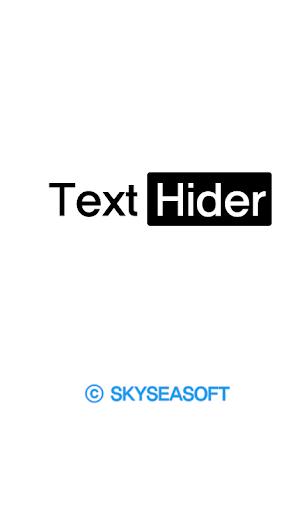 텍스트 하이더 Text Hider
