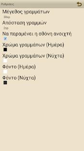 Η Ελληνίς κρεολή…, Γ.Ρεμούνδος - screenshot thumbnail
