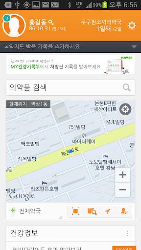 【免費健康App】팜케어-APP點子