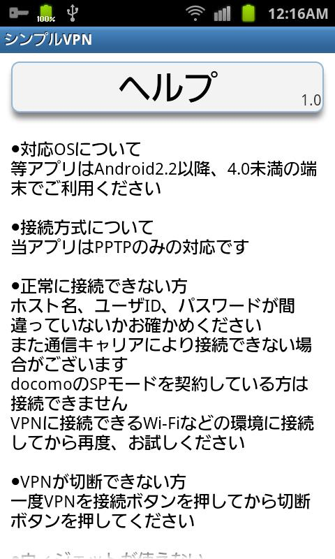 シンプルVPN Pro- screenshot