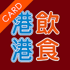 港飲港食卡 Talk Food Card icon