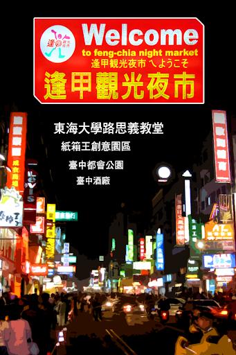 【免費旅遊App】逢甲夜市趴趴GO-APP點子