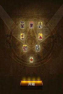 塔罗之马蹄铁占卜法