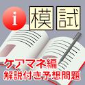 i 模試 ケアマネジャー編 logo