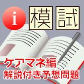 i 模試 ケアマネジャー編