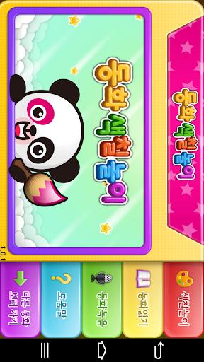 玩教育App|동화색칠놀이 어리석은당나귀免費|APP試玩