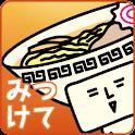 ぐるなび みつけてラーメン/人気ラーメン店の口コミ検索・作成 icon