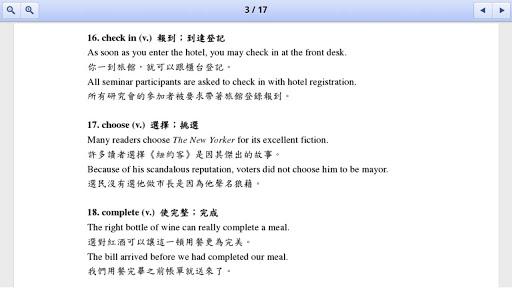 【免費教育App】TOEIC 多益核心單字片語 日常生活篇-APP點子
