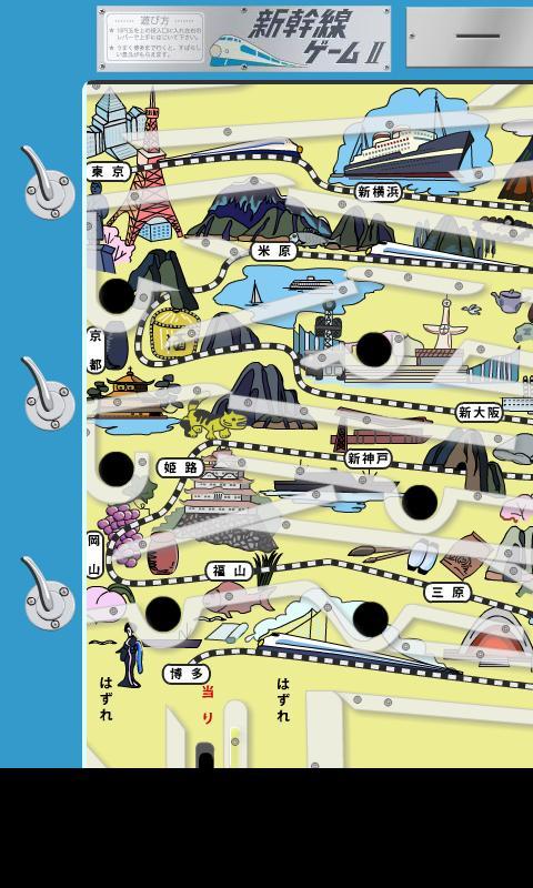 新幹線ゲームⅡ- screenshot